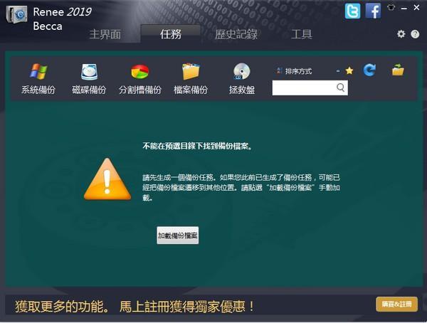 Renee Becca系统备份还原下载 v2019.45.67.334绿色中文版