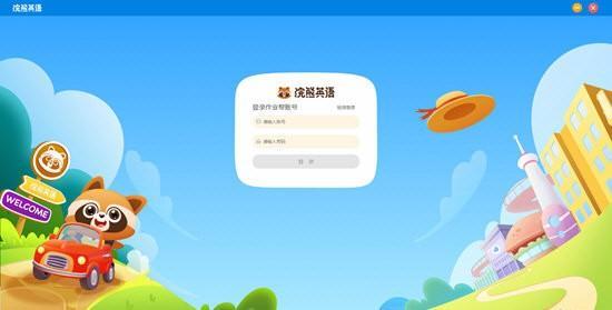 浣熊英语学习平台下载 v2.0.2.13最新免费版
