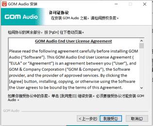 GOM Audio Player免费版下载