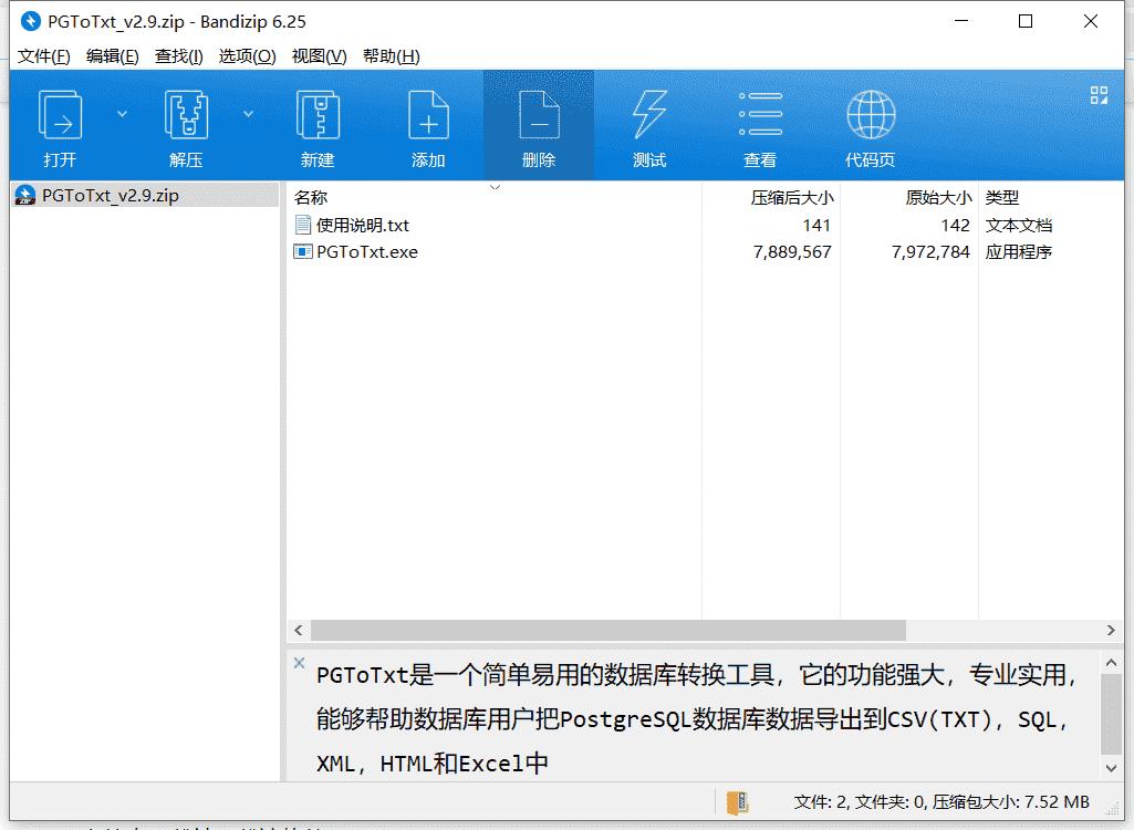 PGToTxt数据库转换下载 v2.9最新免费版