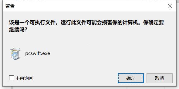 PCSwift中文版下载
