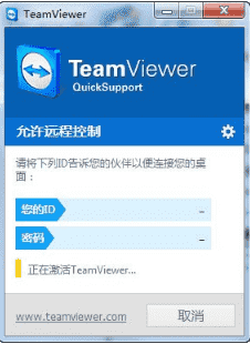 TeamViewer QuickSupport中文版