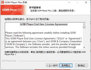 GOM Media Player 中文版下载