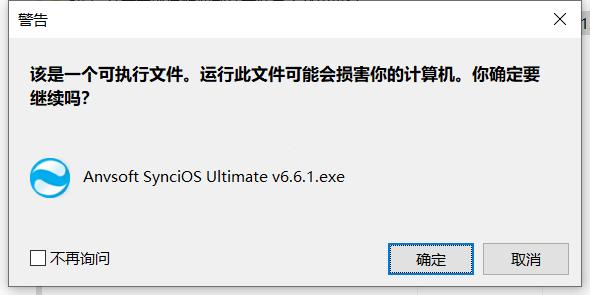 Anvsoft Syncios Ultimate免费版下载