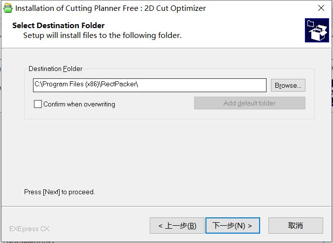 Cutting Planner Free免费版下载
