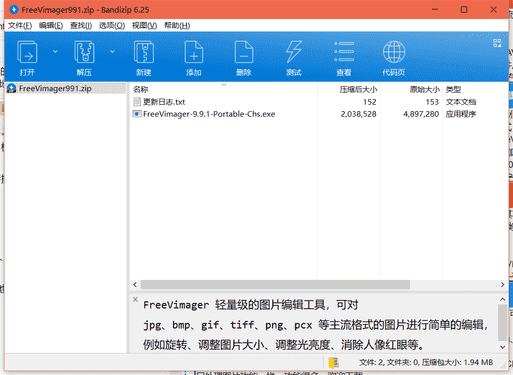 FreeVimager免费图像浏览器下载 v9.7.0中文免费版