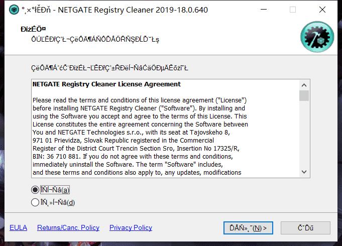NETGATE Registry Cleaner最新版下载