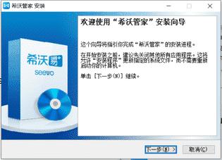 安全管理软件