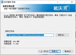 希沃管家中文版下载
