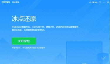 希沃管家下载 v1.0.7.689最新中文版