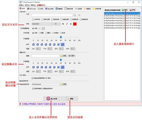 PhotoX图片水印工具下载 v5.0.2中文免费版