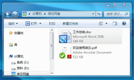 微云网盘最新版下载