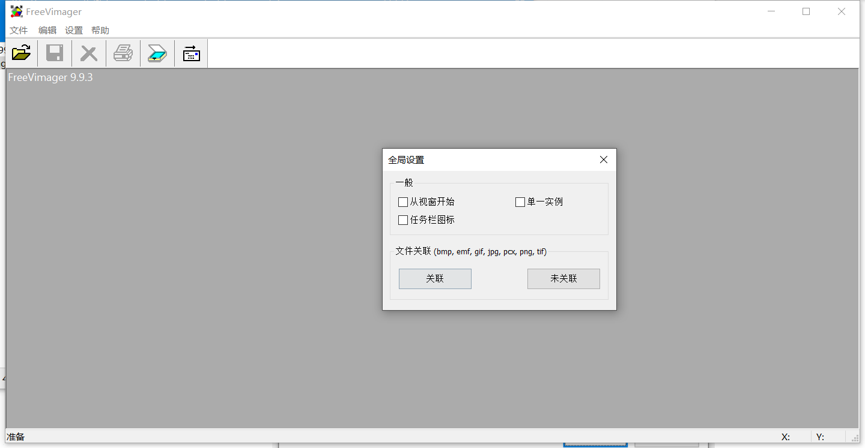 PowerArchiver中文版下载