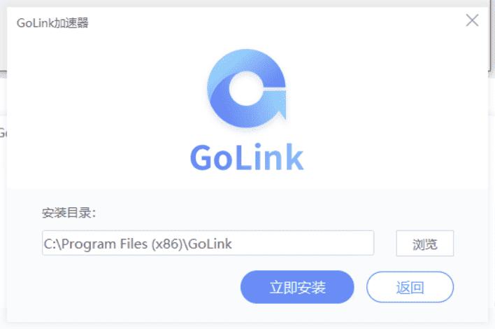 GoLink加速器免费版 下载