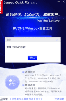 Lenovo Quick Fix绿色版下载
