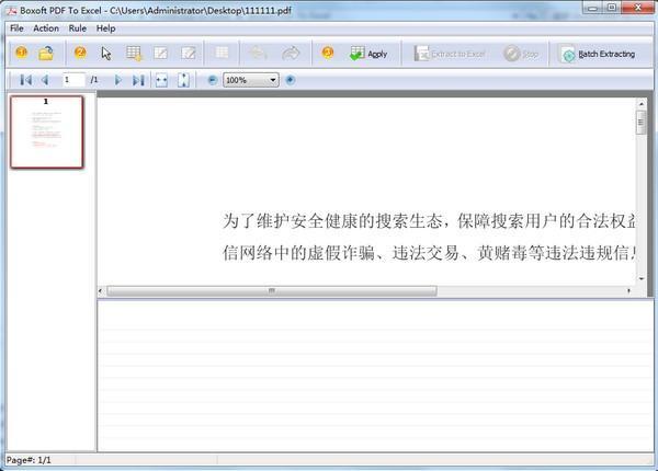 Boxoft pdf to ExcelPDF转Excel软件下载 v3.1最新破解版
