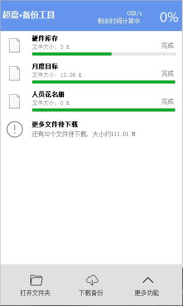 文件备份还原工具下载 v1.0.0.0最新中文版