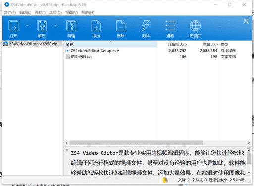ZS4视频编辑软件下载 v0.958绿色免费版
