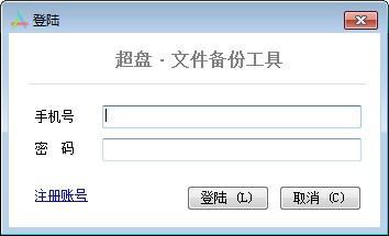 超盘文件备份工具中文版下载