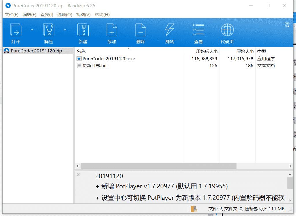 完美解码下载 v2019中文免费版