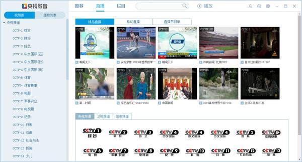 cbox网络电视下载 v4.6.6.0中文免费版