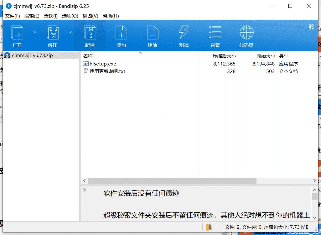 超级秘密文件夹下载 v6.73最新中文版