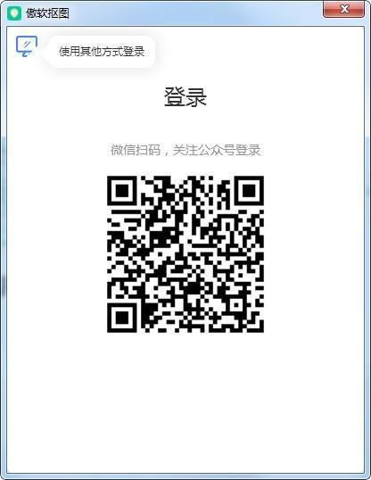 傲软抠图中文版下载