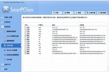 PCFixer系统垃圾清理工具下载 v5.3破解免费版