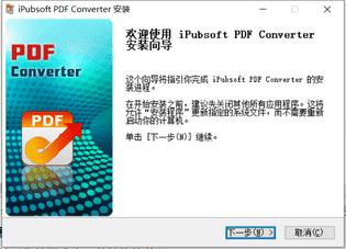 iPubsoft PDF Converter