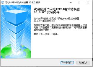 闪电MPEG4格式转换器中文版下载