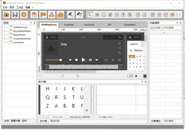 AIMP Skin Editor中文版下载