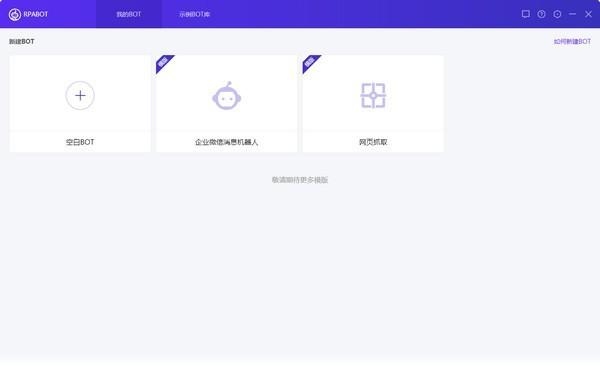 RPABOT中文版下载