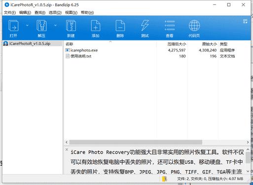 iCare Photo照片恢复软件下载 v1.0.5绿色免费版