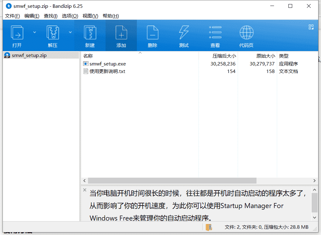 Startup Manager For Windows Free免费版下载