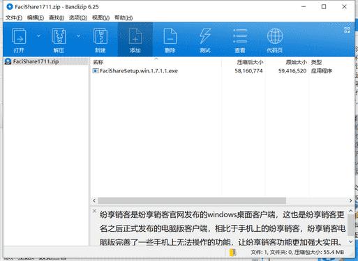纷享销客下载 v6.7.0中文破解版