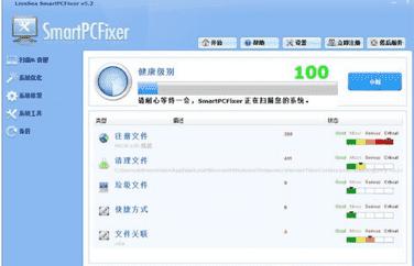 SmartPCFixer免费版下载