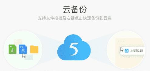 115浏览器中文版下载