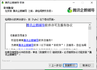 腾讯企鹅辅导中文版下载