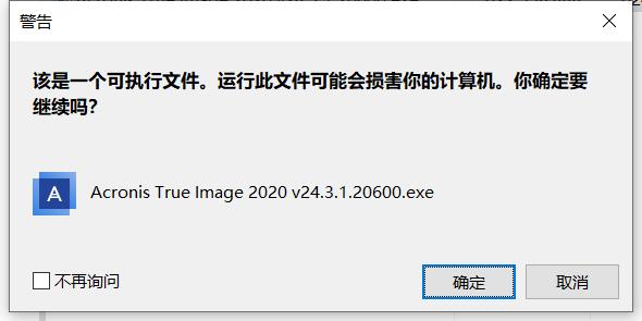 Acronis True Image2020破解版下载