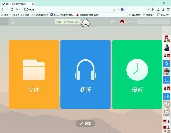 115极速浏览器下载 v11.0.0.2绿色中文版