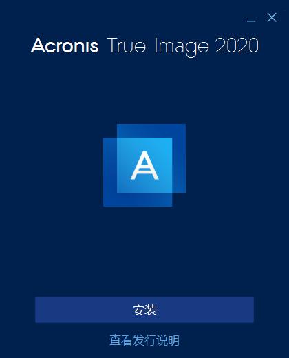 Acronis True Image2020