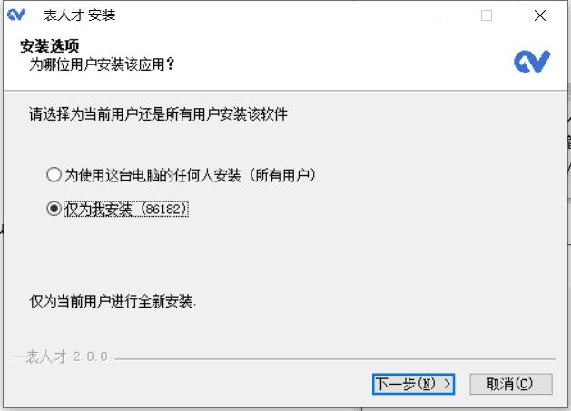 一表人才中文版下载