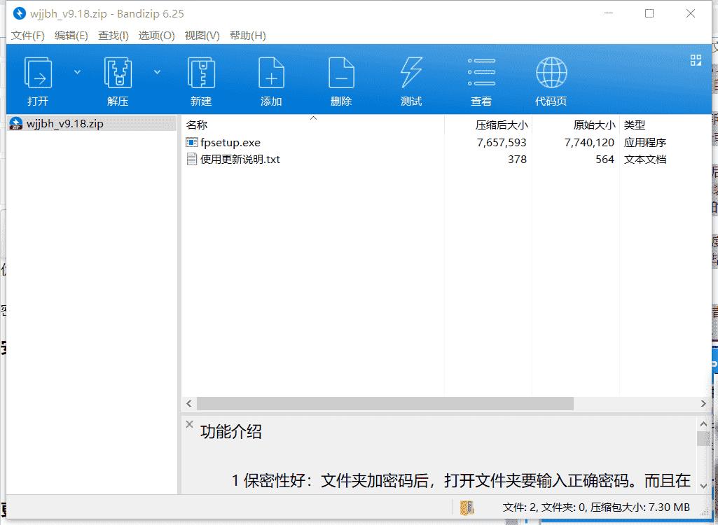 文件加密3000下载 v9.18最新免费版
