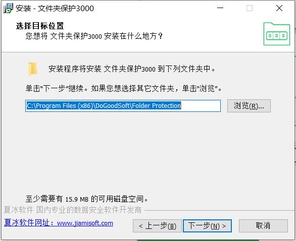 文件夹保护3000免费版下载