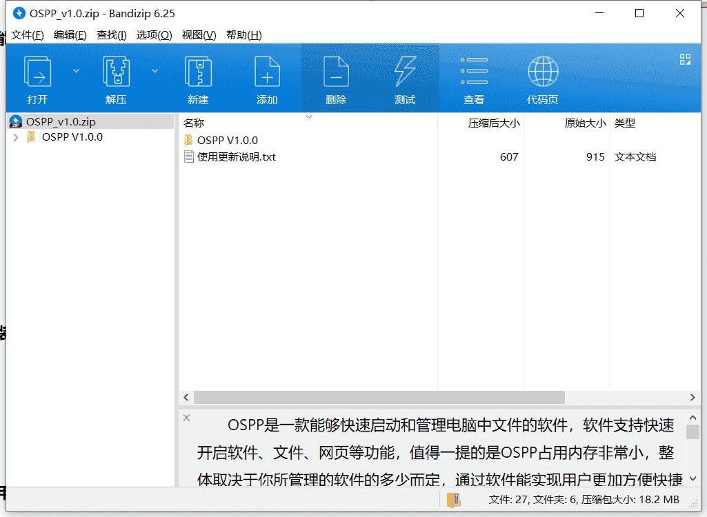 OSPP文件启动器下载 v1.0最新免费版