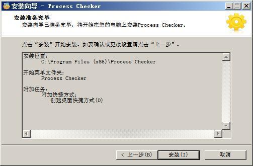 Process Checker破解版 下载