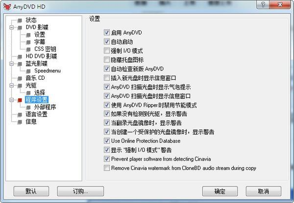 SlySoft AnyDVD中文版下载