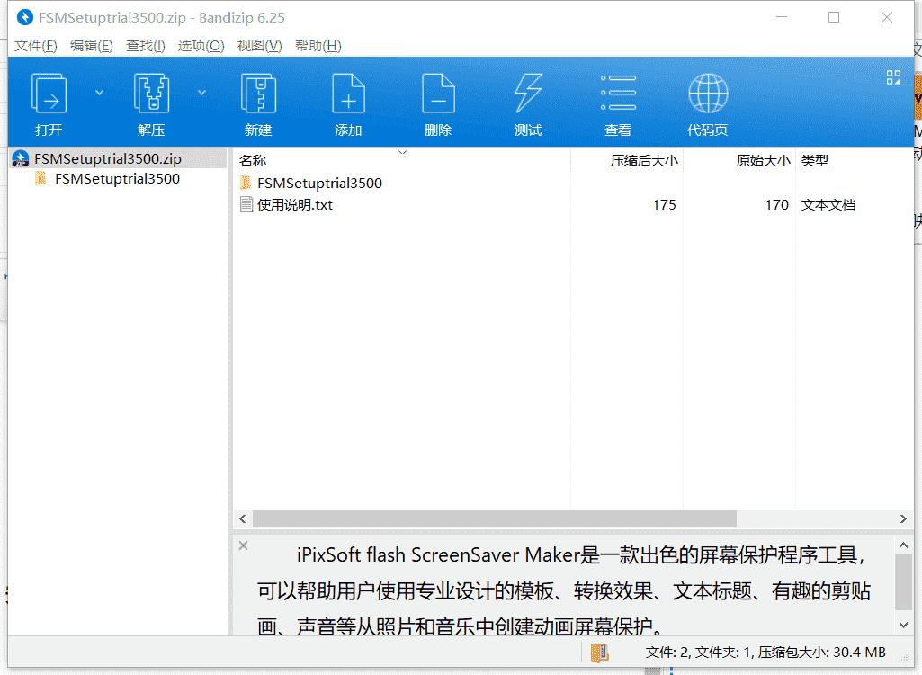iPixSoft flash ScreenSaver Maker下载 v3.5.0.0绿色免费版