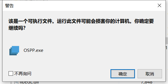 OSPP免费版下载