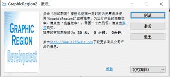 Advanced TIFF Editor中文版下载